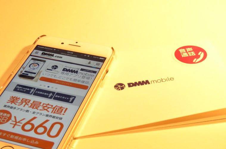 dmm-mobile-sim-card