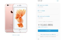 iPhone-6s-apple-online-store-delivery
