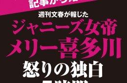 smap-johnnys-interview-kitagawa-ebook