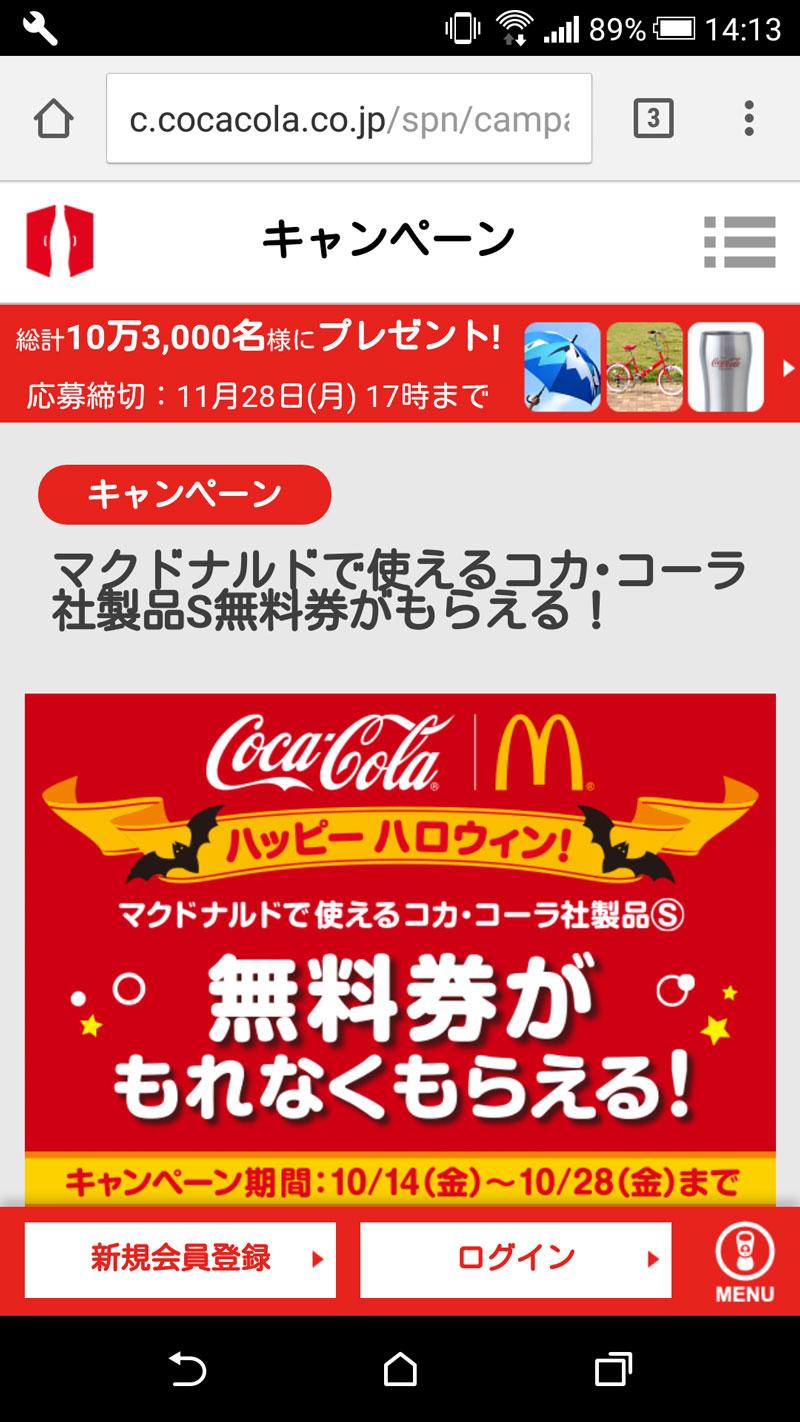 mcdonald-coca-cola-coupon-1
