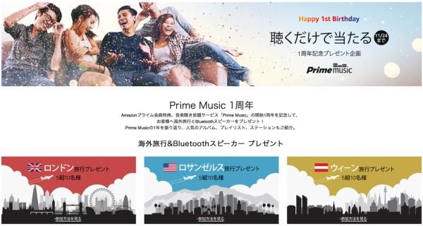 画像2: Amazonが日本でもローンチした、音楽聴き放題サービス「Prime Music」の開始1周年を記念して、ロンドンやロサンゼルス、またはウィーンへの海外旅行やBoseやJBLのBluetoothスピーカーがプレゼントされるという豪華企画を開催中! The post Amazon Prime会員必見!Prime Musicを聴くだけで当たるプレゼント企画を開催中! appeared first on Spotry.me. spotry.me