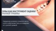 Зубы как инструмент оценки ранней травмы и риска психических расстройств