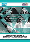 Standardi_2015_MKD