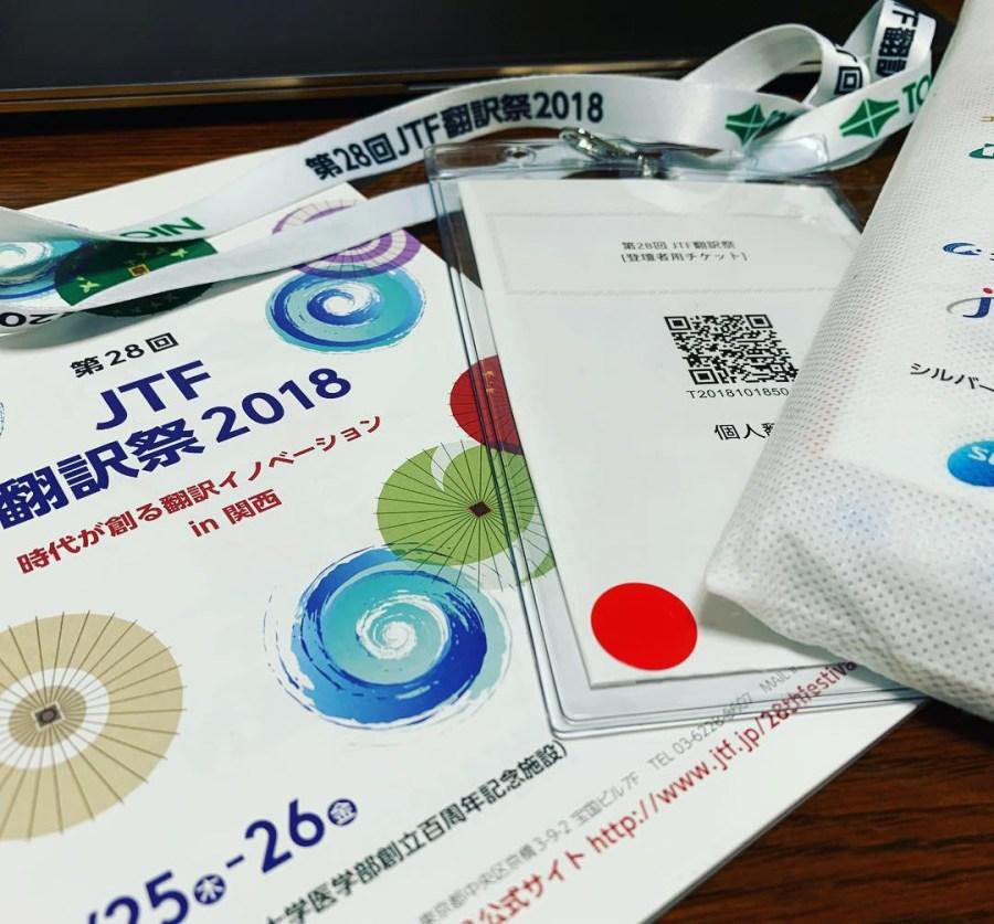 第28回JTF翻訳祭登壇資料