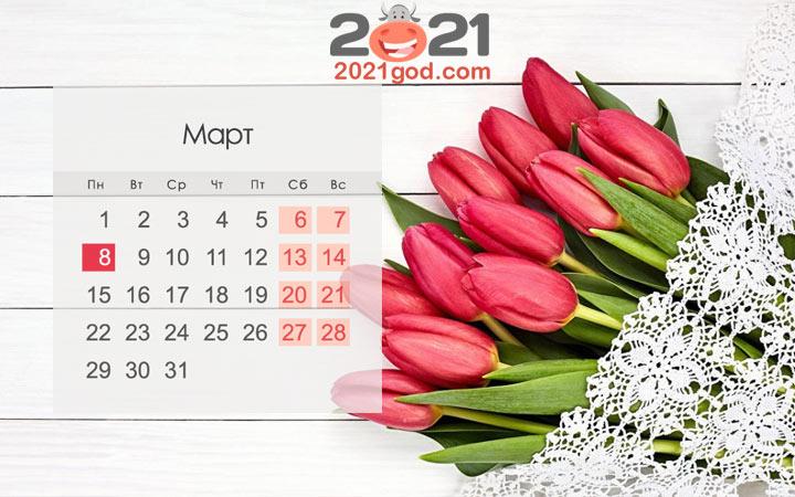 праздничные выходные дни - как отдыхаем 8 марта 2021