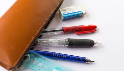 私が持っている筆記用具はこれだけです