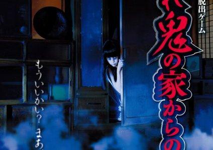 お化け屋敷×リアル脱出ゲーム「かくれ鬼の家からの脱出」の恐怖を味わった感想