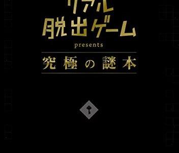ハイレベルな謎解き『リアル脱出ゲーム 究極の謎本』に挑め!