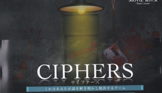 3つの物語で遊べる持ち帰り謎『CIPHERS(サイファーズ)』の感想