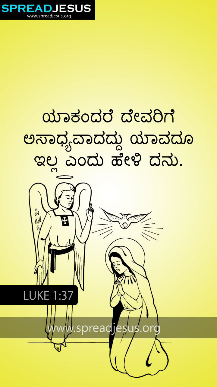 Jesus Wallpaper With Quotes In Hindi Luke 8 17 Bible Quotes Hd Wallpaper Download Whatever Is