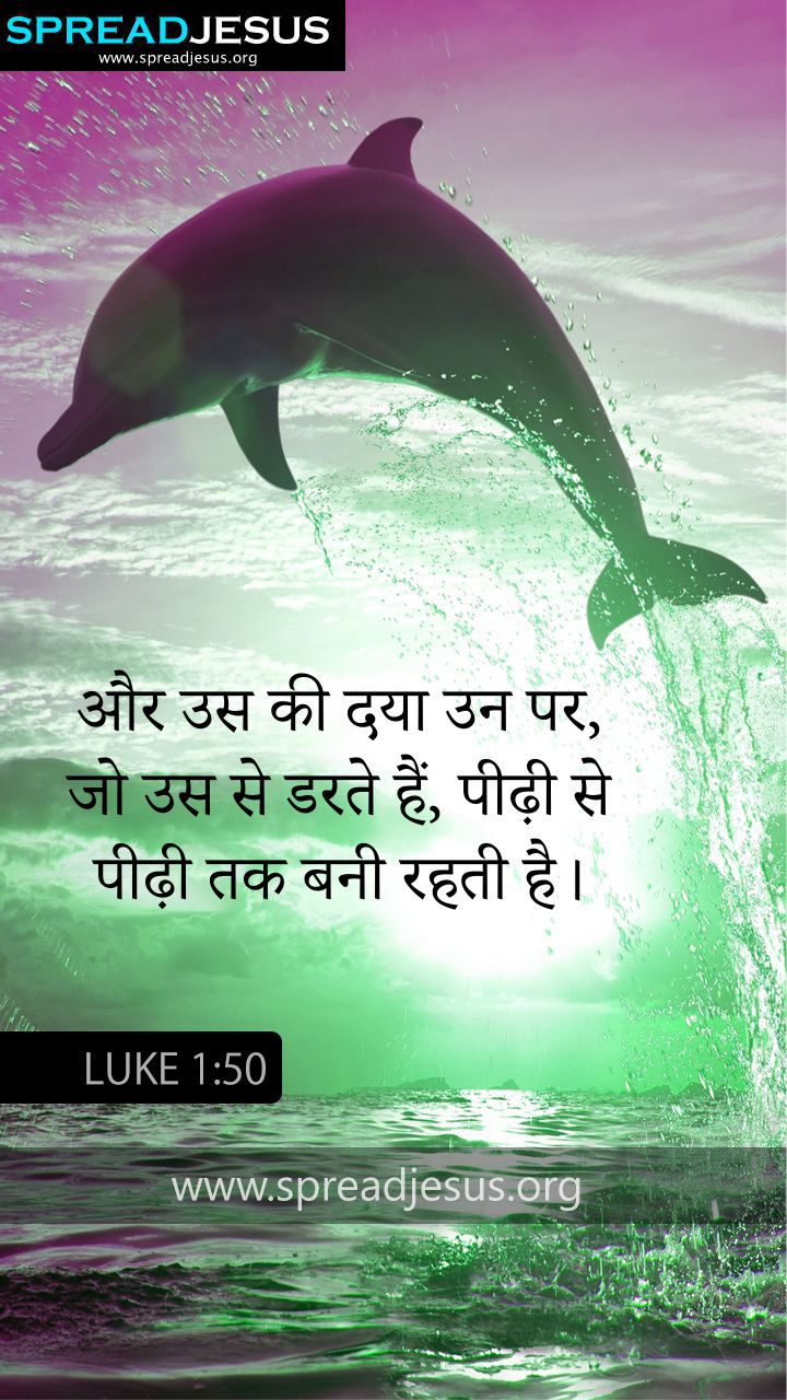 Jesus Wallpaper With Quotes In Hindi Bible Quotes In Hindi Hindi Bible Quotes