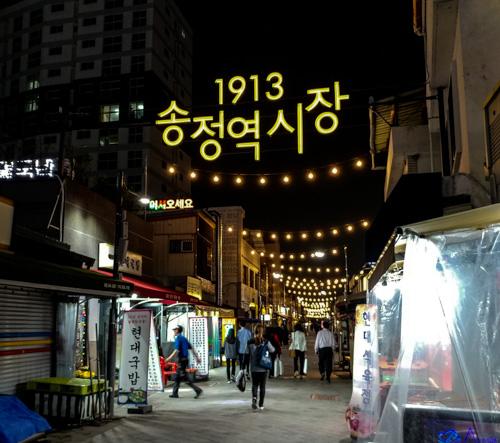 1913 Songjeong Market - Gwangju