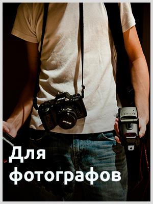 для фотографов