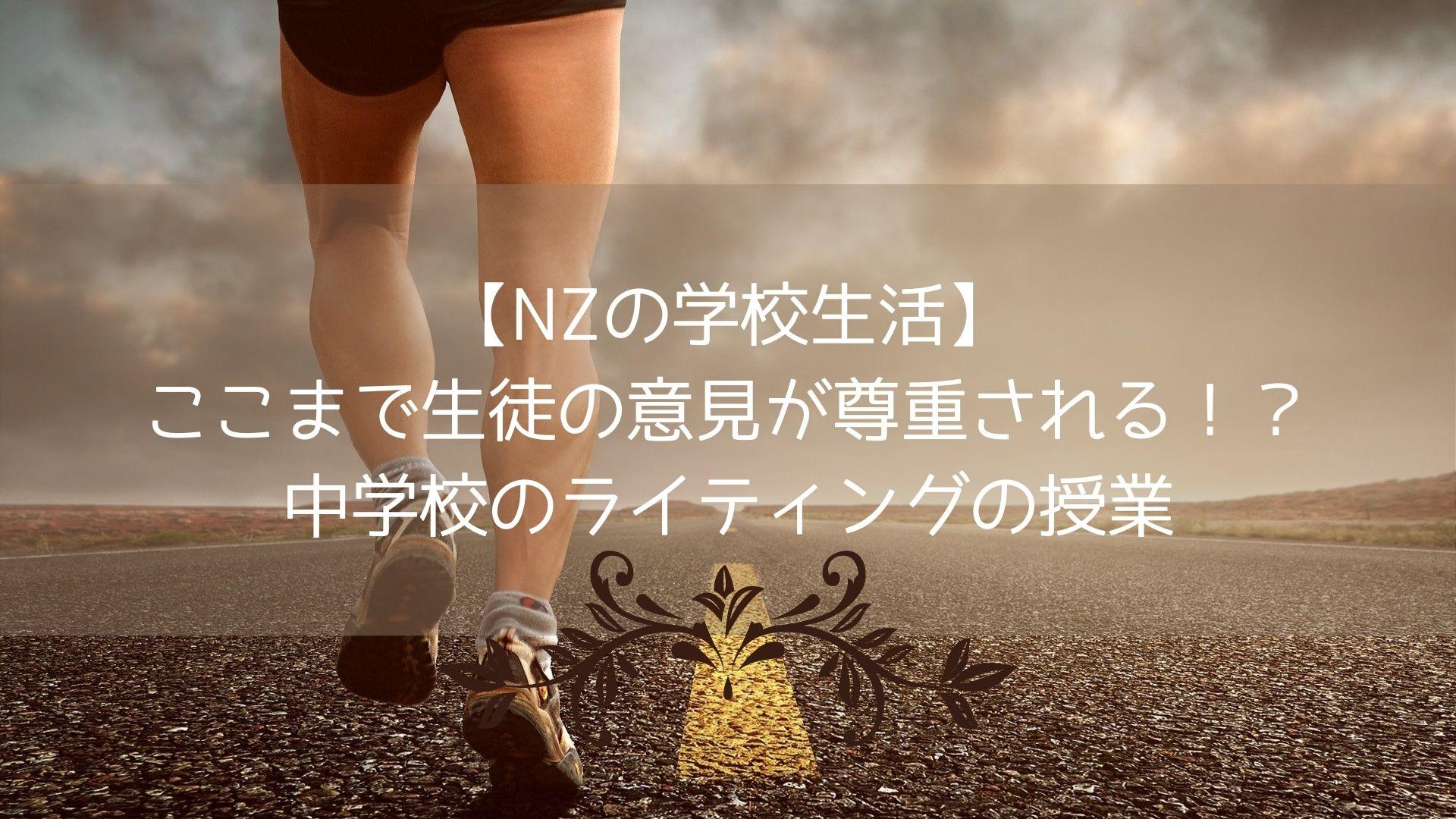 【NZの学校生活】ここまで生徒の意見が尊重される!?中学校のライティングの授業