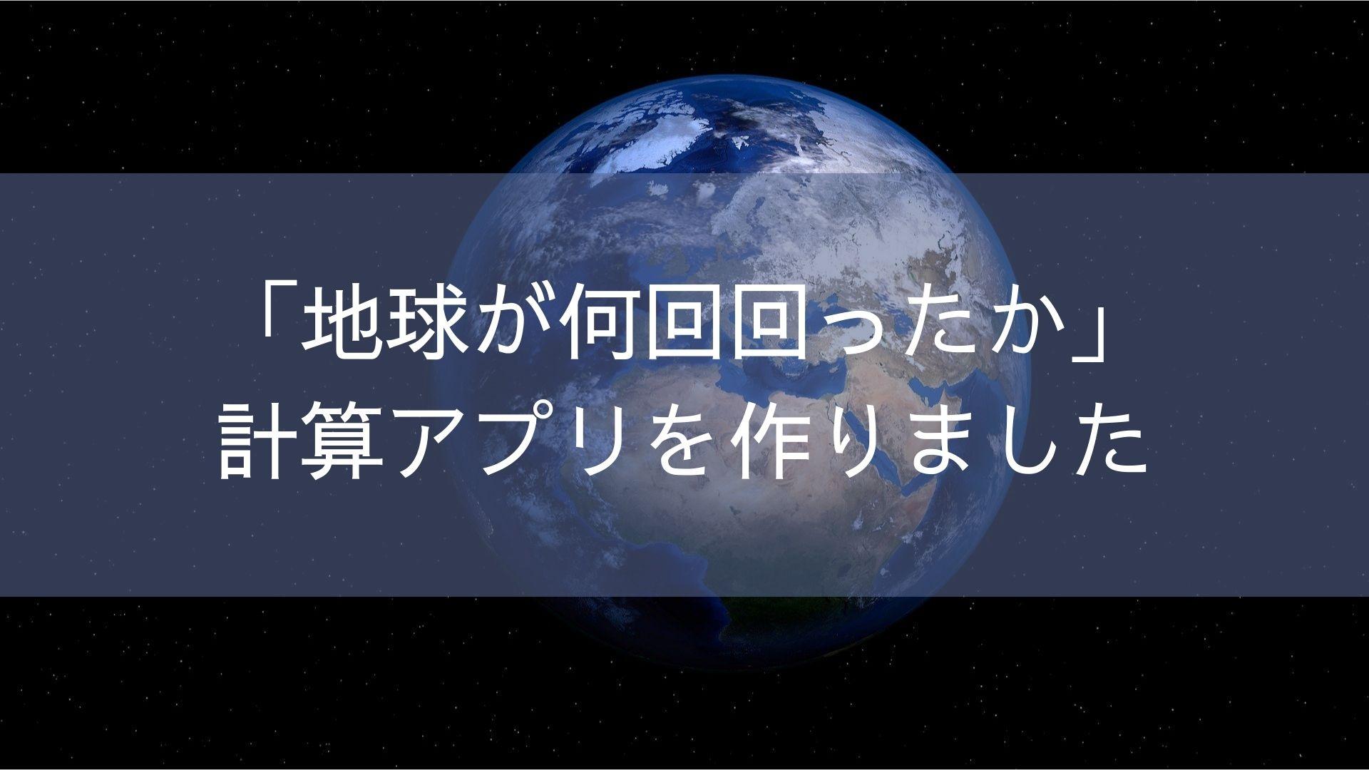 地球が何回回ったか