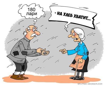 Картинки по запросу пенсия грузия 180