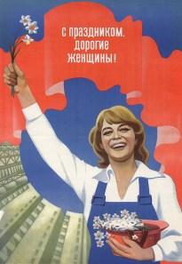 «Felicidades Queridas Mujeres» Afiche de 1979, realizado por V. Kóniujov.