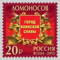 № 1917 - Lomonosov