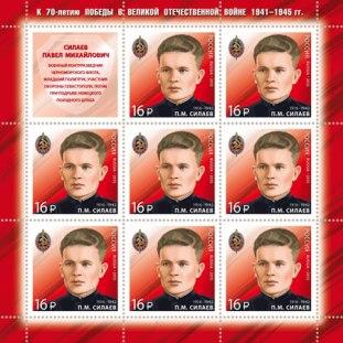 № 1924 - Pavel Mijailovich Silaev (Bloque)
