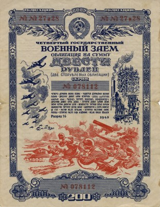 """Bono de guerra estatal de la cuarta edición por valor de 100 rublos. Emisión 16. Serie 078112. № 27-28. 1945 texto en ruso y en 15 idiomas de los pueblos de la URSS. Papel Papel 19,8 x 15,3. Museo y la exposición de fondos del Banco de Rusia. Inv. № 9178. Recibido de una colección privada en 2006. El préstamo fue emitida de acuerdo con el Consejo de Ministros de la URSS el 04 de mayo 1945 """"Sobre el tema del Cuarta Préstamo Militar al Estado"""" por un monto de 25 mil millones de rublos. por un período de 20 años (publicado el 13 de mayo a un total de 26,4 mil millones de rublos.)."""