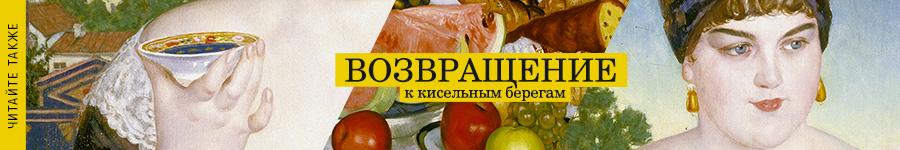 Холодные закуски русской кухни