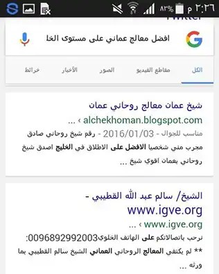المعالج الروحاني العماني الشيخ سالم القطيبي