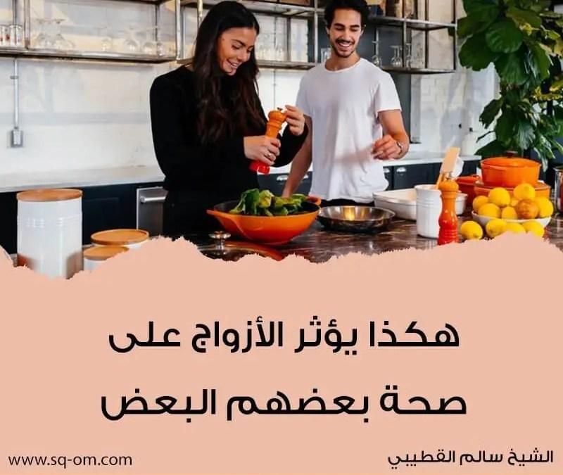 هكذا يؤثر الأزواج على صحة بعضهم البعض