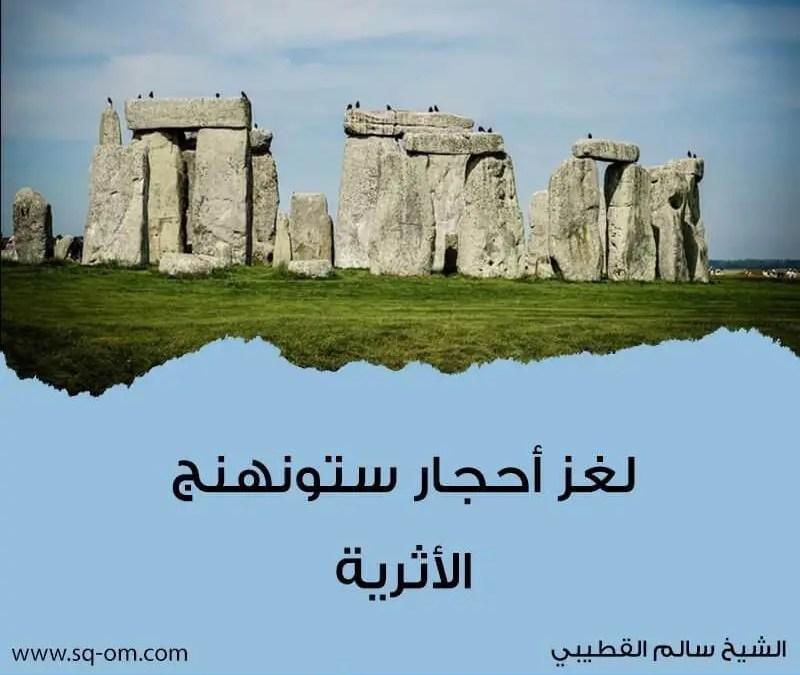 لغز أحجار ستونهنج الأثرية
