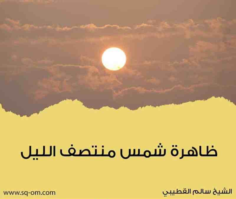 ظاهرة شمس منتصف الليل