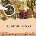 العلاج بالنباتات الطبية