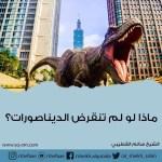 الديناصورات ماذا لو لم تنقرض ؟