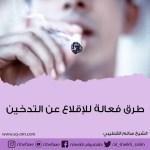طرق فعالة للإقلاع عن التدخين