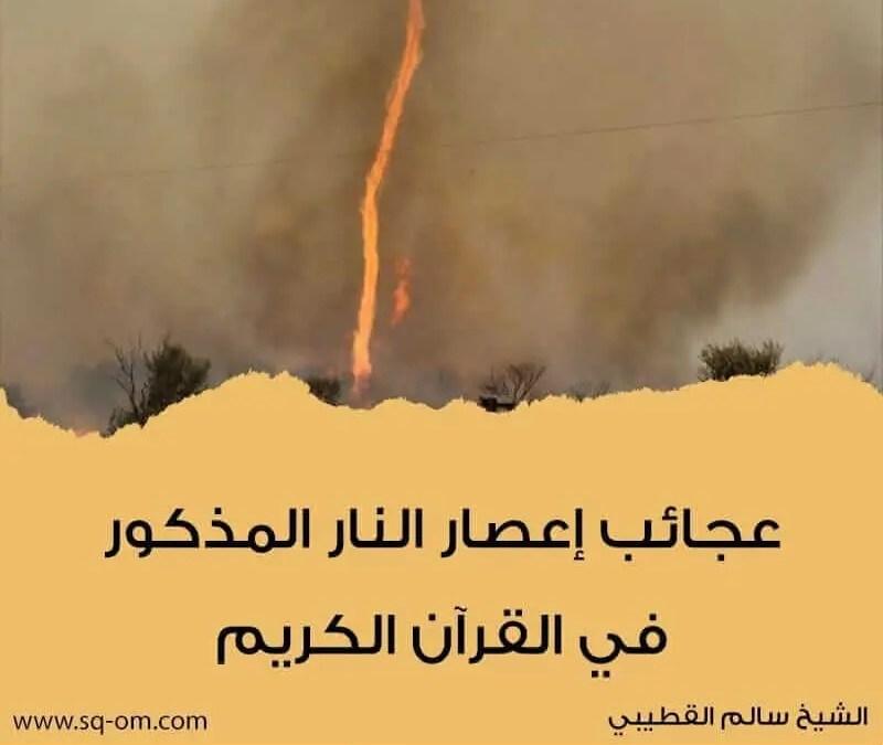 عجائب إعصار النار المذكور في القرآن