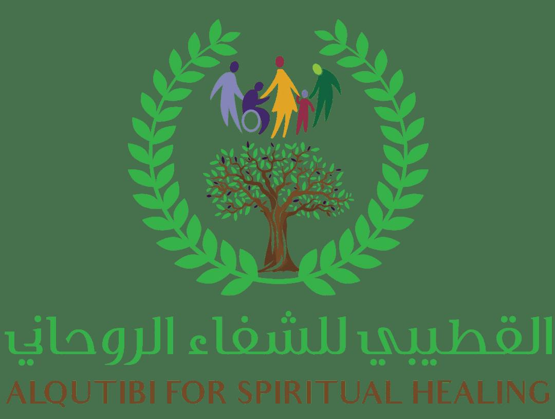 القطيبي للشفاء الروحاني