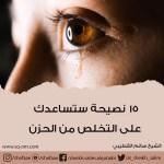 الحزن 15 نصيحة ستساعدك على التخلص منه