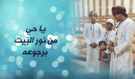 قصيدة يا حي من نور البيت برجوعه - الشاعر سالم القطيبي