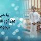 قصيدة يا حي من نور البيت برجوعه – الشاعر سالم القطيبي