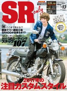 SR only vol.13