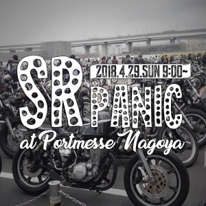 SRパニックvol.4 @ ポートメッセ名古屋 JOINTS駐車場 | 名古屋市 | 愛知県 | 日本