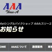 AAA メカニックスタッフ募集