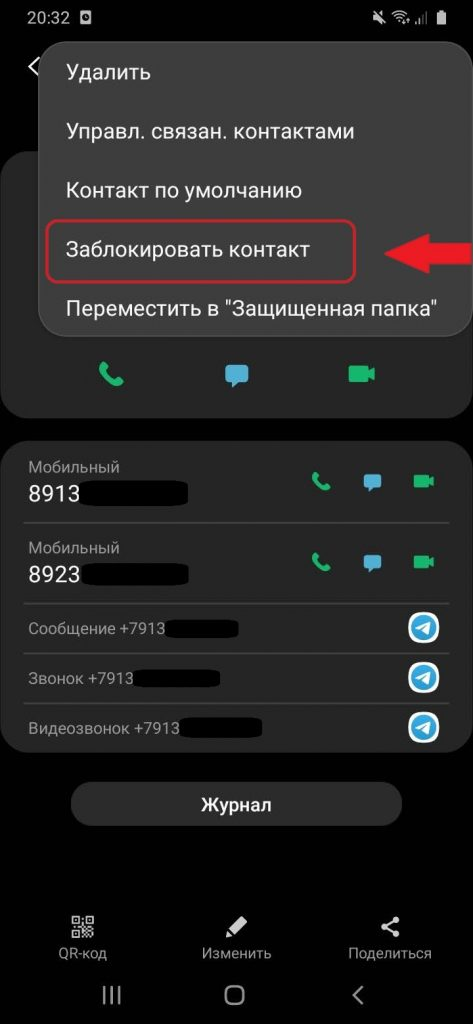 Как внести в черный список номера телефонов в Самсунг