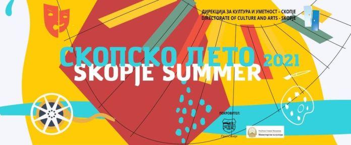 скопско лето