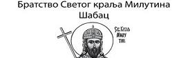 https://i0.wp.com/srbinaokup.info/wp-content/uploads/2013/06/bratstvo-svetog-kralja-milutina-sabac.jpg