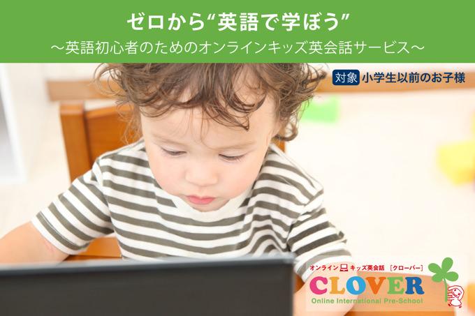 CLOVER(クローバー)