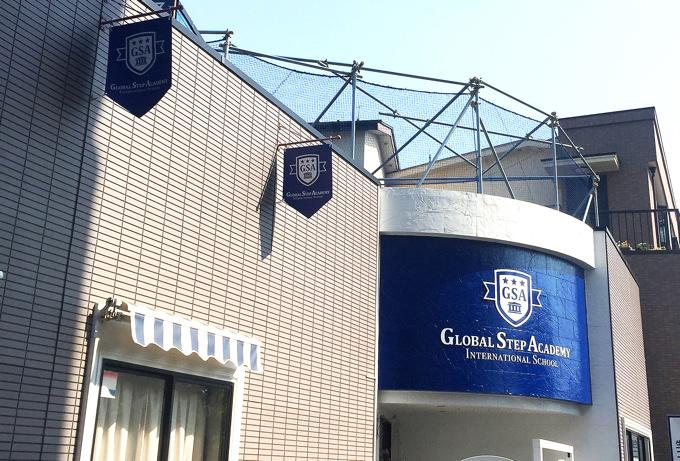 立川・国立・日野エリアの人気プリスクール「Global Step Academy International School」の校舎・園舎