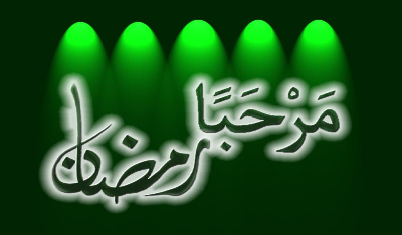 Happy Ramzan Kareem Images in Arabic