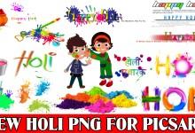 Holi Png 2018