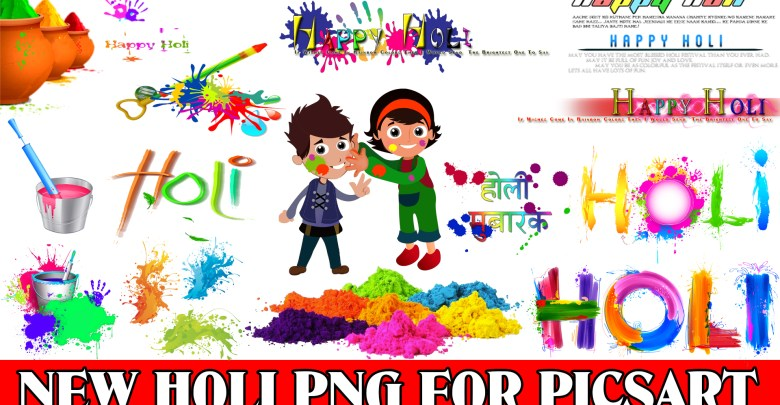 Happy Holi Png Image 2018 For Picsart And Photoshop Editing New
