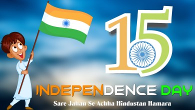 Photo of 15 August text PNG 2018 – Happy Independence day Text Png download