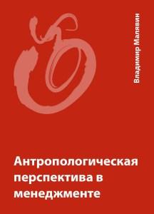 «Антропологическая перспектива в менеджменте» — Владимир Малявин, 2013 г.